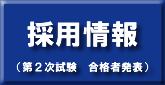 大分県商工会連合会 採用情報